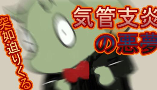 【悲報】renkoma氏、気管支炎になる