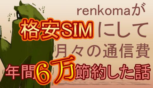 格安SIM「UQモバイル」に変更して1年半!携帯代6万円の節約になった話