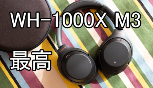 圧倒的没入感!新ノイズキャンセリングヘッドホンが雑音をほぼ消してくれる!?WH1000XM3使ってみたぞっ!