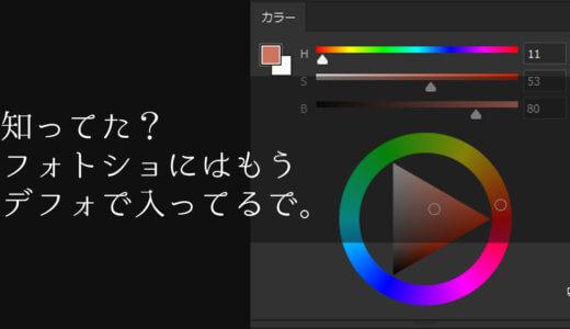 【新機能】photoshopCC2019でついにカラーホイールが追加されたぞ!!