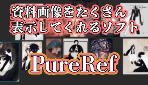 資料を一枚ずつ表示してるなんてもう古い!複数画像を一気に表示できる「PureRef」がマジで便利!!