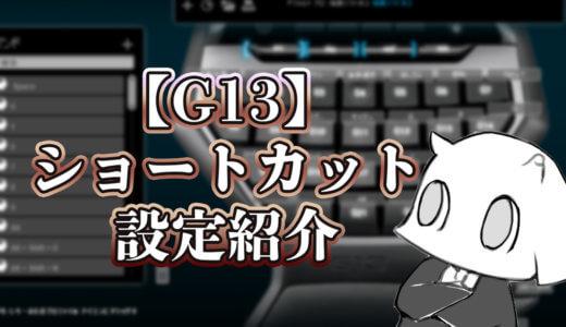 【G13】renkomaのイラスト制作用G13ショートカットキーを紹介するぞい