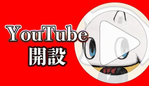 Youtubeチャンネル開設してた話