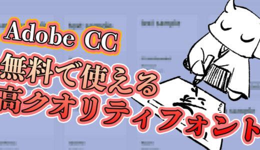Adobe CCユーザーなら使わないと損!商用にも使える高品質なフォント集「Adobe Fonts」をご紹介!