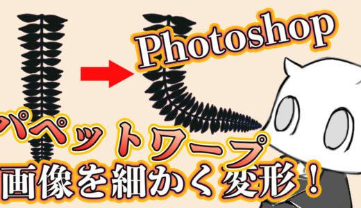 【Photoshop】より細かく変形!パペットワープ機能をご紹介!