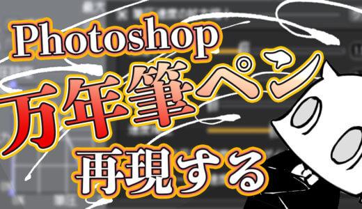 万年筆のようなインク溜まりのあるブラシをPhotoshopでも再現する方法