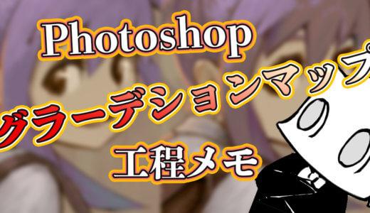 【Photoshop】グラデーションマップ メモ