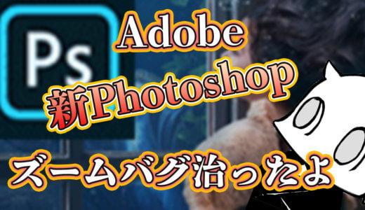 Photoshopのズームバグが直ったぞっっ