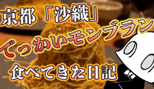 和栗専門店 沙織のモンブランが美味い