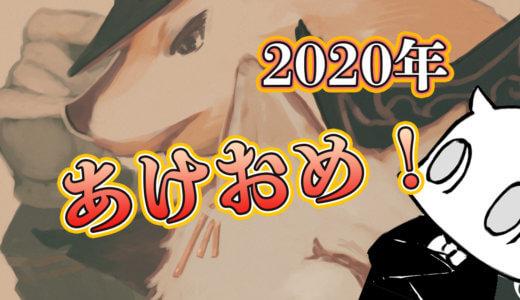 2020年 明けましておめでとうございます。