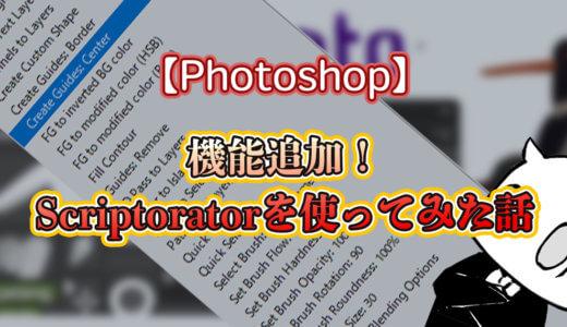 Photoshop用のサポート機能を追加するScriptoratorを使ってみた話
