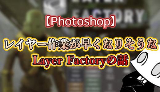 【Photoshop】レイヤー作業が抜群に早くなりそうなLayer Factoryの話