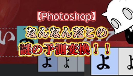 Photoshopのテキスト入力時に出てくる謎の予測変換?字形が邪魔なので消すぞぉ