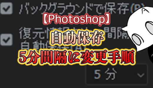 photoshopが強制終了しまくる時には自動保存の設定を5分おきに変更しておけばダメージは抑えられる話
