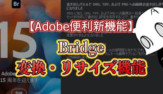 AdobeBridgeで複数のファイルを一発変換書き出しが出来るようになった話