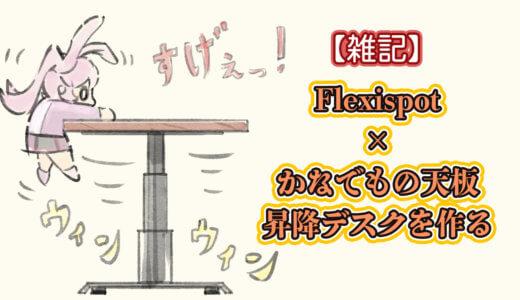 Flexispot ✕かなでもの天板でスタンディングデスクを作ってみた話