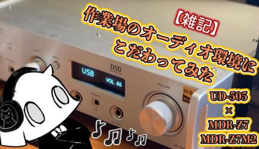 オーディオ環境を整えてみた話 UD-505やZ7で音質効果を上げるぞぉ