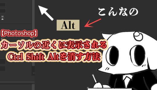 【Photoshop】カーソルに表示される『Ctrl』や『Alt』が邪魔なので消す方法